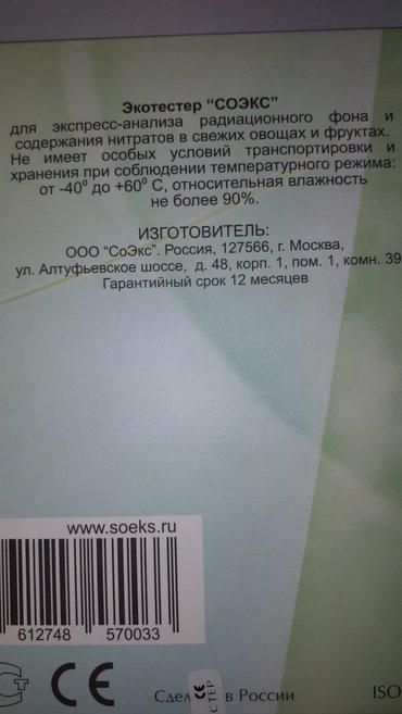 Экотестер в Бишкек