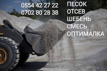 Песок, отсев, щебень, смесь, гравий. в Бишкек