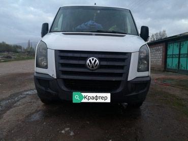Volkswagen Crafter 2.5 TDI ТДИ ГРУЗОПАССАЖИРСКИЙ 7 в Бишкек