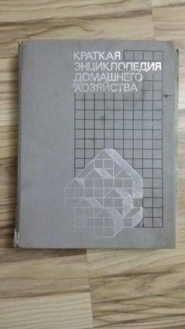 энциклопедия в Бишкек