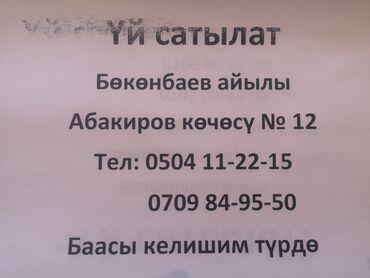 Недвижимость - Боконбаево: Продажа домов
