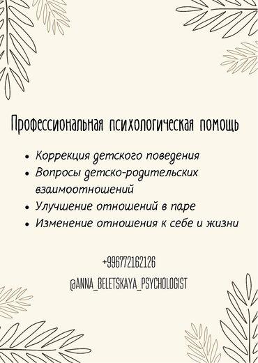 психолог бишкек in Кыргызстан | МЕДИЦИНСКИЕ УСЛУГИ: Профессиональная психологическая помощь. Большой стаж работы. Для