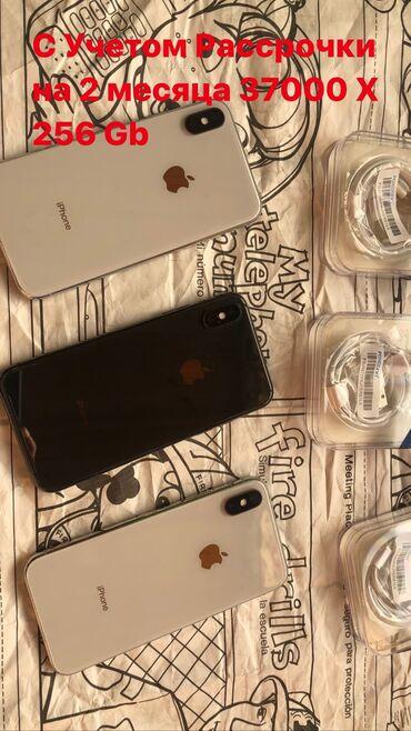 Б/У iPhone X 256 ГБ