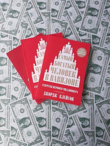 секом-книги в Кыргызстан: Самый богатый человек в Вавилоне Секрет первого миллионера