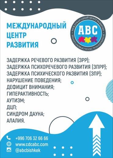 Международный Центр Развития АВС в Бишкек