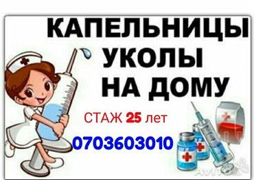 Медсестра на выезд! уколы, Капелницы в Бишкек