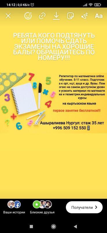 Обучение, курсы - Кыргызстан: Репетитор | Арифметика, Математика, Алгебра, геометрия | Подготовка к школе, Подготовка к экзаменам, Подготовка к ОРТ (ЕГЭ), НЦТ