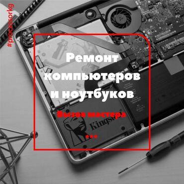 Работа на вынос - Кыргызстан: Ремонт | Ноутбуки, компьютеры | С гарантией, С выездом на дом, Бесплатная диагностика