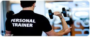 Personal trainer ιδιαίτερα μαθήματα γυμναστικής, για φυσική ενδυνάμωση