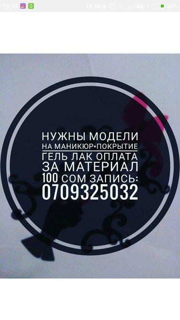 нужны модели на маникюр покрытие гель лак будут делать стажёры под при в Бишкек