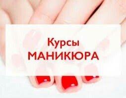 Обучающие курсы по маникюру; в Лебединовка