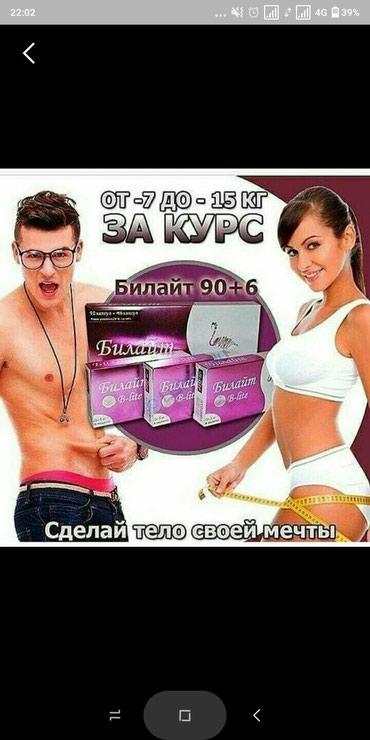 Билайт для похудения Оригинал в Бишкек