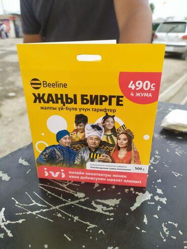 вип бишкек билайн in Кыргызстан | SIM-КАРТЫ: Промоутер. Без опыта. 6/1