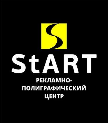 Производство наружной рекламы: широкоформатная печать, объемные буквы