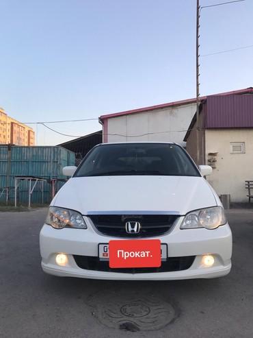 сто авто сервис в Кыргызстан: ПРОКАТ АВТО Бишкек!!! (Посуточно)   Хонда Одиссей (минивен) объём 2.3