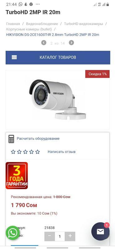 Веб-камеры - Кыргызстан: Установка видеонаблюдения