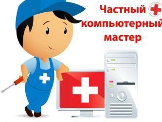 Установка windows, 7, 8. 1, 10, xp. Ремонт, в Бишкек