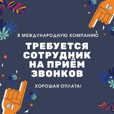 Поиск сотрудников (вакансии) - Кыргызстан: Офис-менеджер. С опытом. Полный рабочий день