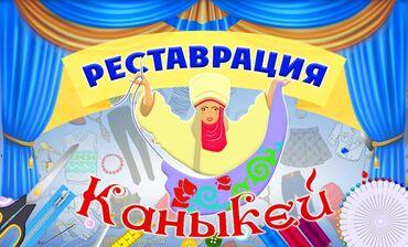 """Ремонт одежды - Кыргызстан: Реставрация одежды """" Каныкей"""" любой сложности: Подгонка изделий по"""