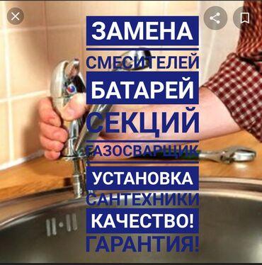 Сантехник   Установка ванн, Установка унитазов, Установка бойлеров, аристонов   Больше 6 лет опыта