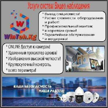 Установка Видео наблюдения,Использование систем видеонаблюдения