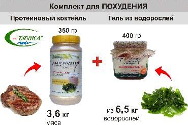Похудей быстро в бишкеке➡ быстрое похудение до 7 кг за неделю