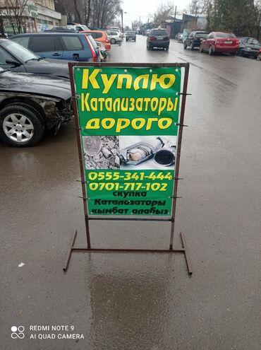 чек в Кыргызстан: Катализаторы Катализаторы Катализаторы куплю катализаторы установка об