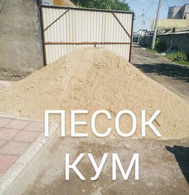 Песок сеянный - Кыргызстан: Песок | Бесплатный выезд