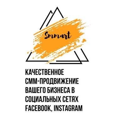 совместное продвижение в Кыргызстан: SMM продвижение facebook instagram