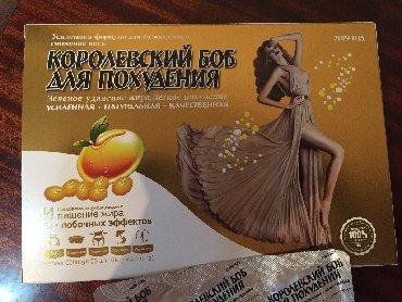 Средства для похудения - Кыргызстан: Королевский боб. Новый обновлённый, сильный, без побочных действий, вы