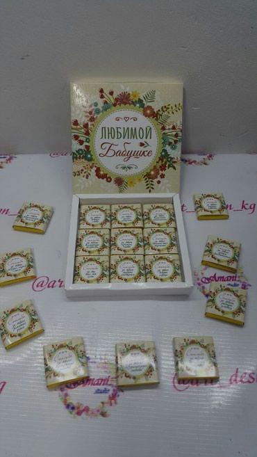 Шоколадки. Принимаем заказы  коробочки с вкусным шоколадом !!!!! в Бишкек - фото 2