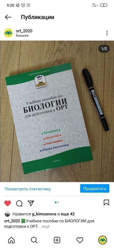 жрт тест в Кыргызстан: Подготовка к ОРТ. ЖРТ