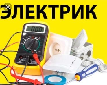 Электрик | Установка щитков | 3-5 лет опыта