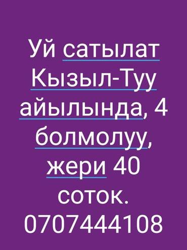 Кызыл-Туу айылында 4 болмолуу уй в Бишкек
