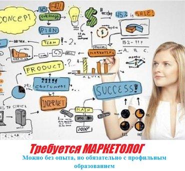 Интернет-маркетолог. в Бишкек