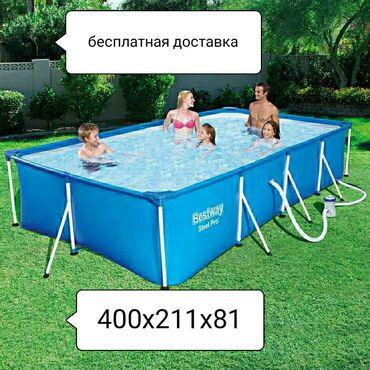 Бассейн-бишкек-цены - Кыргызстан: Каркасные, брезентовые бассейны !!!самые низкие цены !!!все размеры