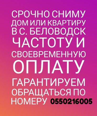 СРОЧНО Сниму дом или квартиру в с.Беловодск на длительный срок в Беловодское