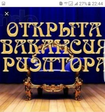 В агентство недвижимости приглашаем в Бишкек