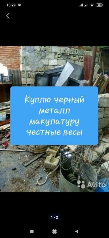 Купить цистерну для воды - Кыргызстан: Чёрный металл метал прием цена, лазерная резка металла, Куплю черный