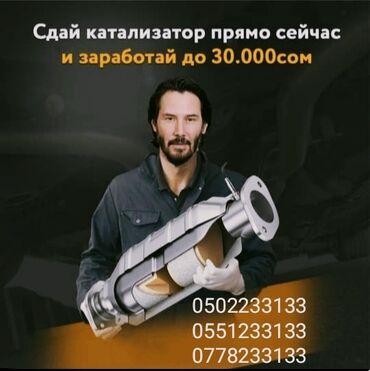 купить диск на машину в Кыргызстан: КатолизаторСкупаем катализаторы без посредников цена зависит от