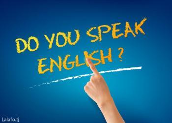 Английский язык.  в Душанбе