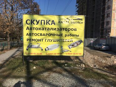 услуги фрезеровщика в Кыргызстан: Катализатор Катализатор катализатор катализаторы катализатор