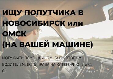 Срочно, ищу попутчика в новосибирск или омск  на вашей машине, спринте