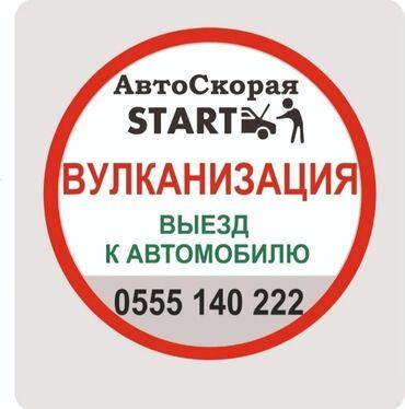 бу морозильная камера в Кыргызстан: Шиномонтаж Легковое авто, Бус, Мотоцикл Шиномонтаж 4-х колес