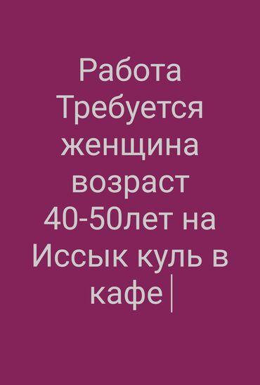 Работа - Лебединовка: Срочно работа на Иссык куле в кафе официант. Тамчы