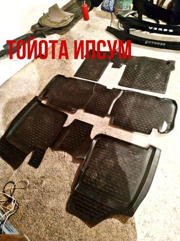 Toyota Ipsum комплект качественных поликов. Хорошее состояние, были на