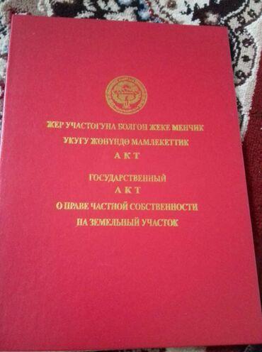 Недвижимость - Кызыл-Кия: 6 соток, Для строительства, Собственник, Красная книга