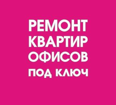Ремонт квартир - домов - офисов -под КЛЮЧКвалифицированная бригада м в Бишкек - фото 5