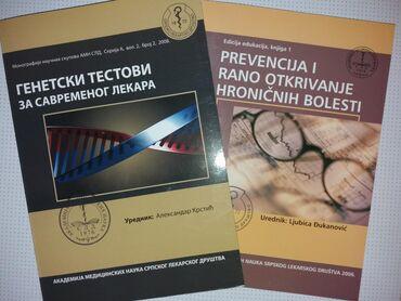Pre - Srbija: 2 knjige Akademije medicinskih nauka Srpskog lekarskog društva: 1