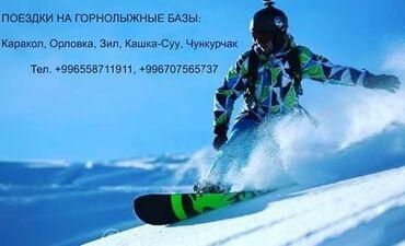 Лыжи - Кыргызстан: Трансфер на горнолыжные базы,джипы,транспорт 4вд 7 мест